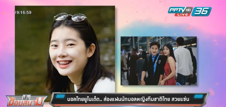 ส่องแฟนนักบอลหญิงทีมชาติไทย สวยแซ่บ