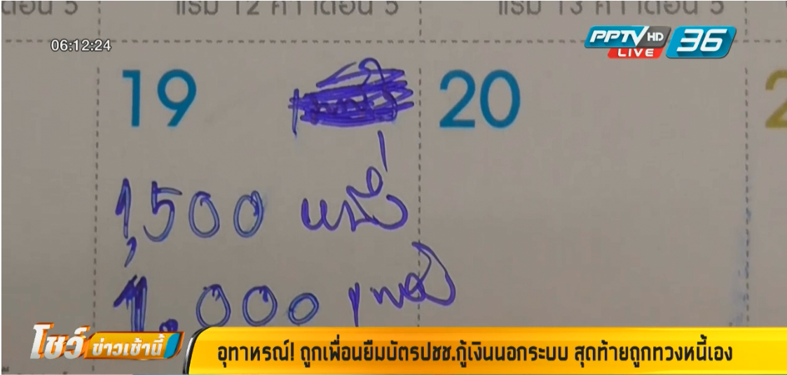 อุทาหรณ์! ถูกเพื่อนยืมบัตร ปชช.กู้เงินนอกระบบ สุดท้ายถูกทวงหนี้เอง