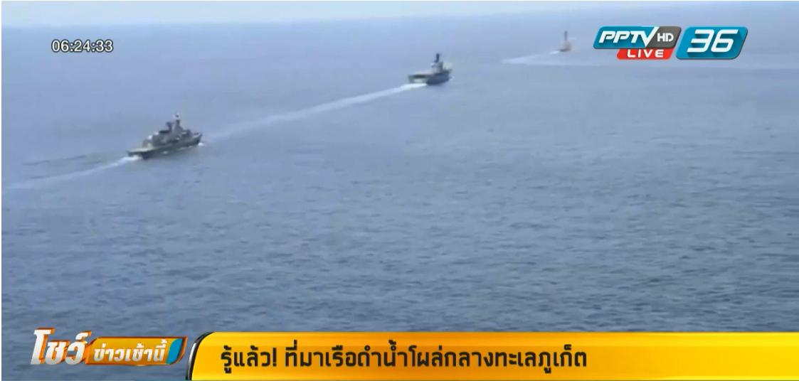 รู้ที่มาเรือดำน้ำโผล่กลางทะเลภูเก็ต