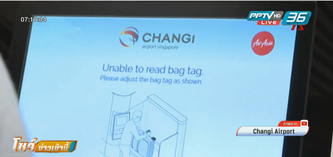 สนามบินสิงคโปร์เล็งใช้เทคโนโลยีจดจำใบหน้ากับผู้โดยสารขึ้นเครื่องช้า