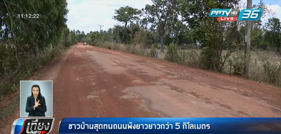 ชาวบ้านสุดทนถนนพังยาวยาวกว่า 5 กิโลเมตร