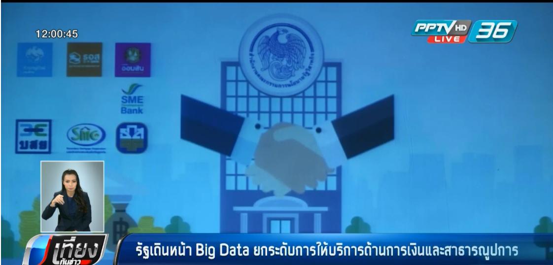 รัฐเดินหน้า Big Data ยกระดับการให้บริการด้านการเงินและสาธารณูปการ