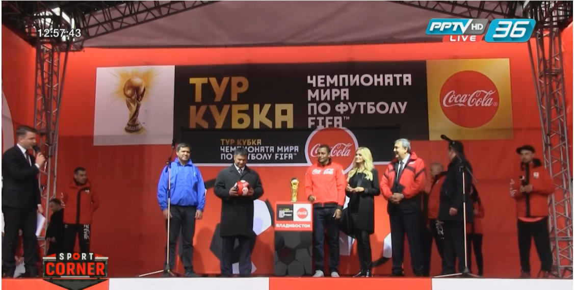 ถ้วยบอลโลกถึงรัสเซีย เตรียมทัวร์ 7 เมืองทั่วประเทศ