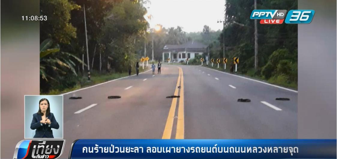 คนร้ายป่วนยะลา ลอบเผายางรถยนต์บนถนนหลวงหลายจุด