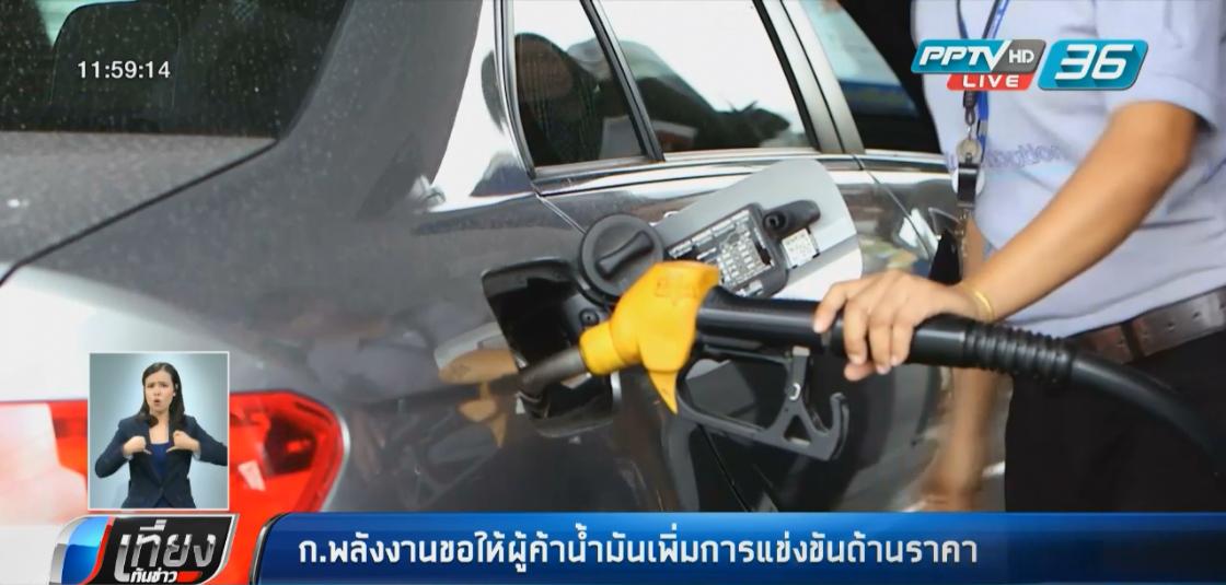 กระทรวงพลังงานขอให้ผู้ค้าน้ำมันเพิ่มการแข่งขันด้านราคา