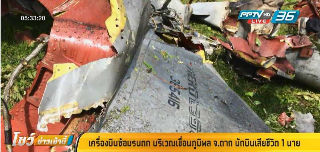 เครื่องบินซ้อมรบตก บริเวณเขื่อนภูมิพล จ.ตาก นักบินเสียชีวิต 1 นาย