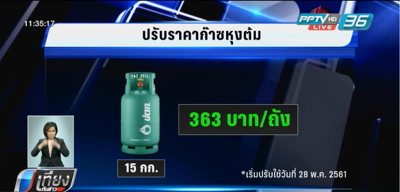 กบง.ไฟเขียวตรึง LPG 363 บาทต่อถัง พร้อมตรึงดีเซลไม่เกินลิตรละ 30 บาท