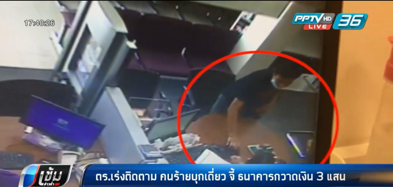 ตำรวจเร่งติดตาม คนร้ายบุกเดี่ยว จี้ ธนาคารกวาดเงิน 3 แสน