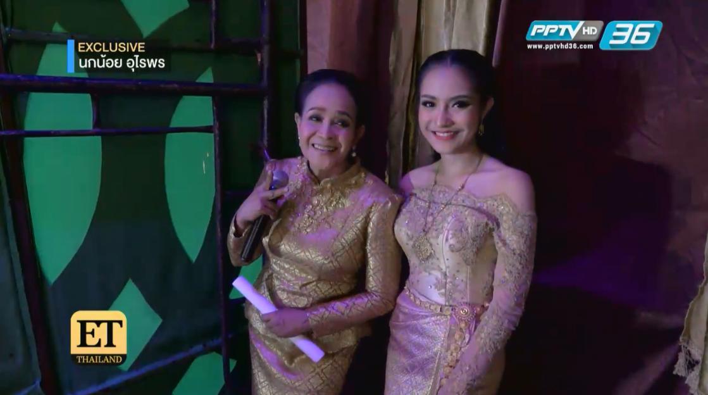 """สัมภาษณ์พิเศษ """"นกน้อย อุไรพร"""" ลูกทุ่งหมอลำที่โด่งดังที่สุดในประเทศไทย"""