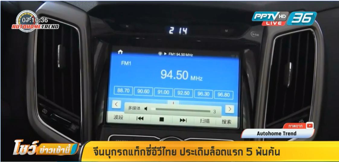 จีนบุกรถแท็กซี่อีวีไทย ประเดิมล็อตแรก 5 พันคัน