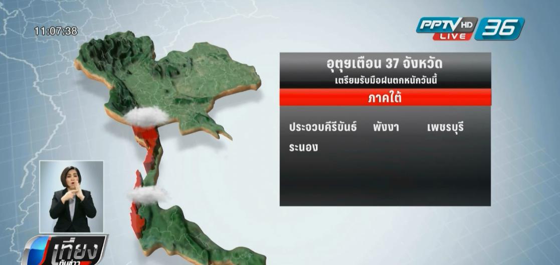 เลย แผ่นดินไหวขนาด 3.4 - กรมอุตุฯ เตือนฝนหนัก 37 จังหวัดทั่วประเทศ