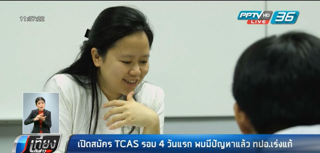 เปิดสมัคร TCAS รอบ 4 วันแรก พบมีปัญหาแล้ว ทปอ.เร่งแก้