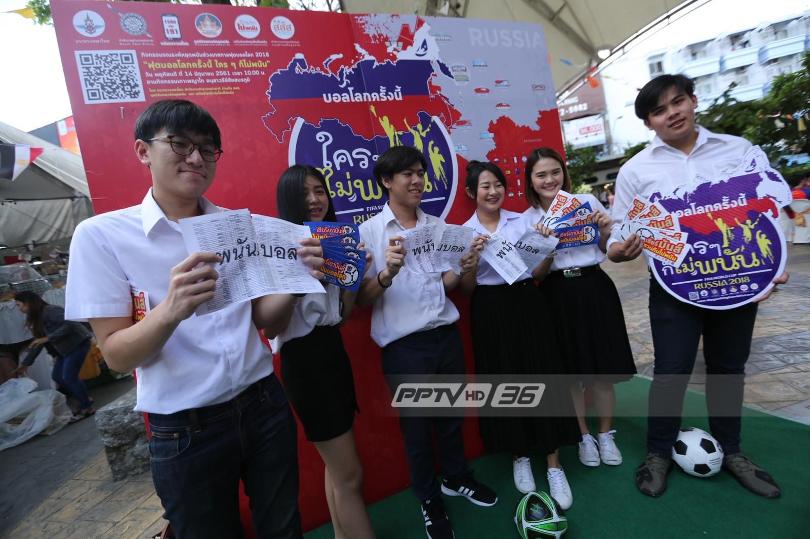 สสส.เผยคนไทยเล่นพนันบอล 2.4 ล้านคน พบเยาวชนสูงอันดับ 1