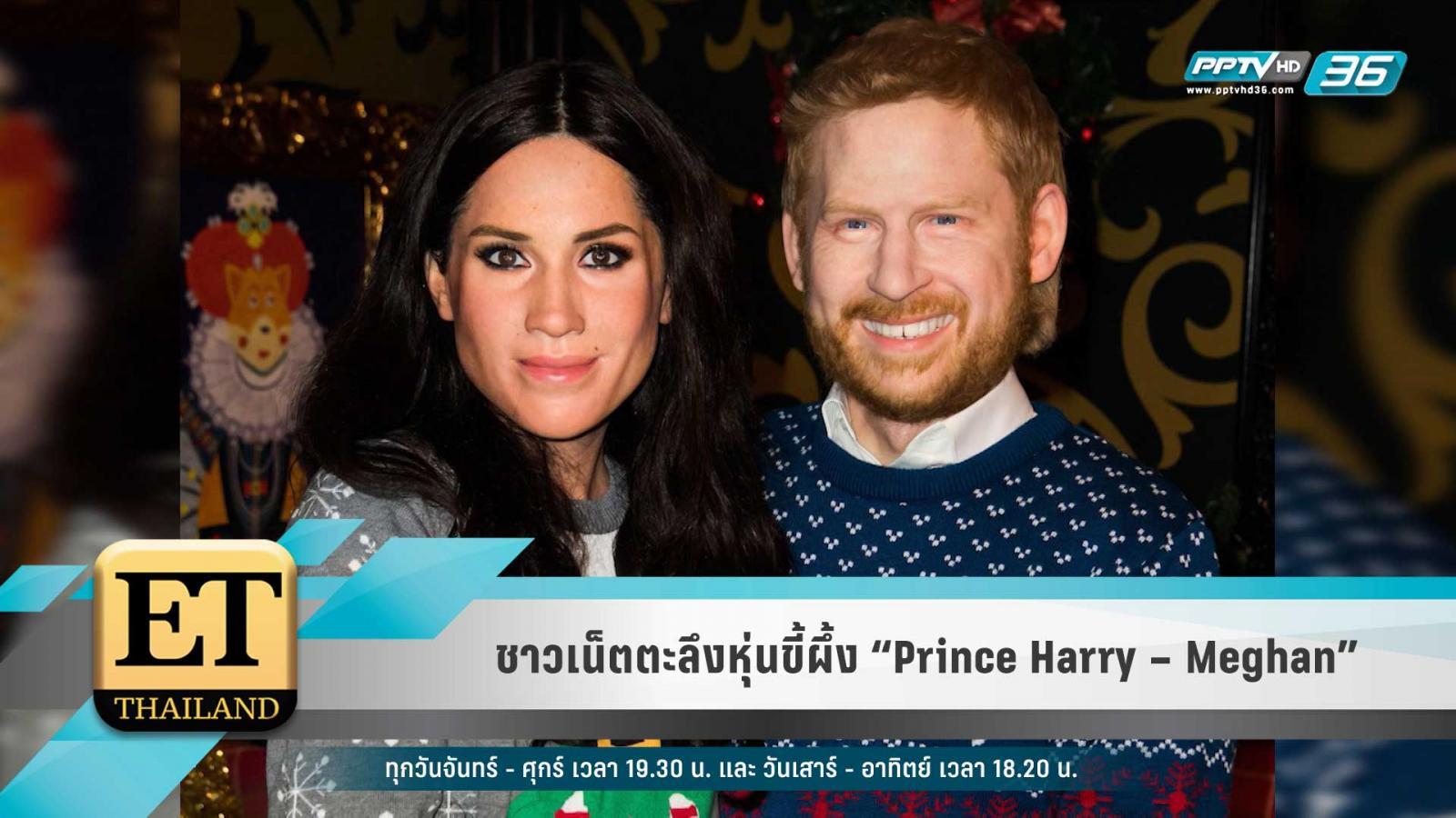 """ชาวเน็ตตะลึงหุ่นขี้ผึ้ง """"Prince Harry – Meghan"""""""