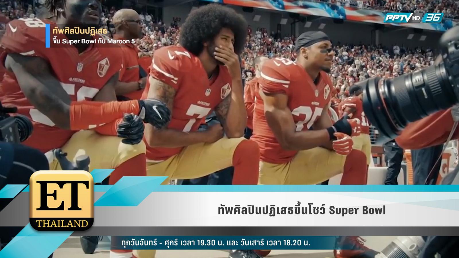ทัพศิลปินปฏิเสธขึ้นโชว์ Super Bowl