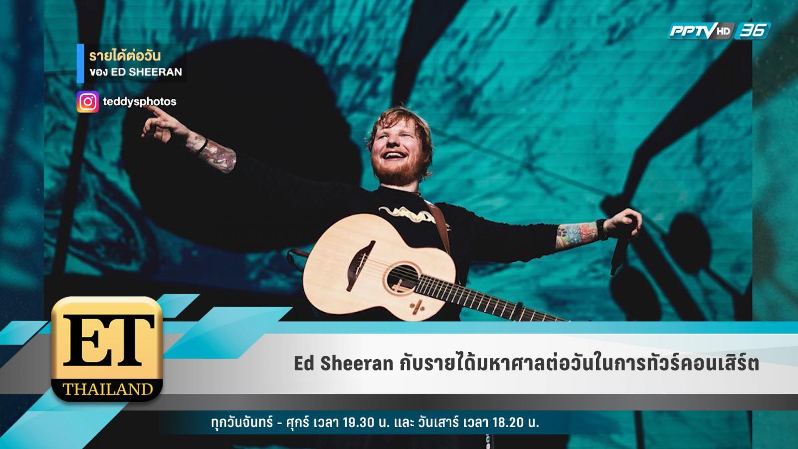Ed Sheeran กับรายได้มหาศาลต่อวันในการทัวร์คอนเสิร์ต