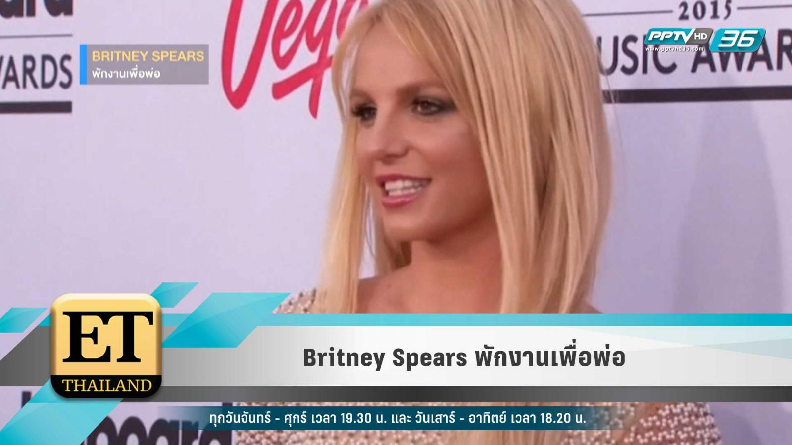 Britney Spears พักงานเพื่อพ่อ