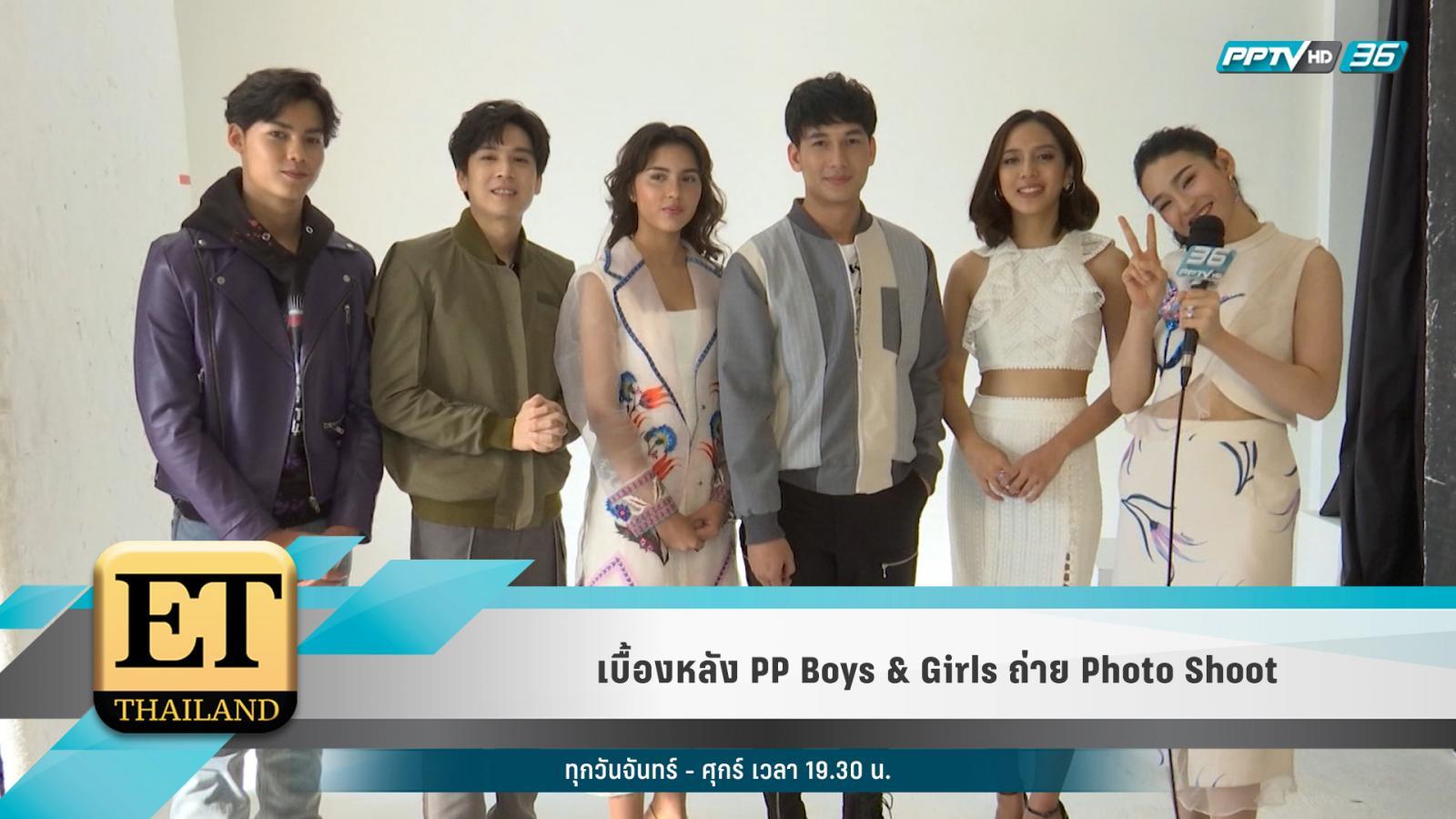 เบื้องหลัง PP Boys & Girls ถ่าย Photo Shoot