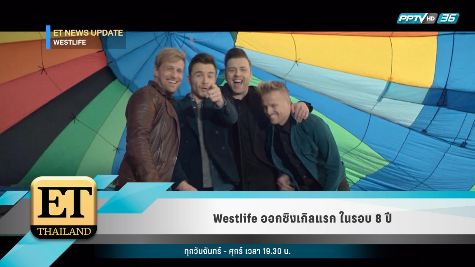 Westlife ออกซิงเกิลแรก ในรอบ 8 ปี