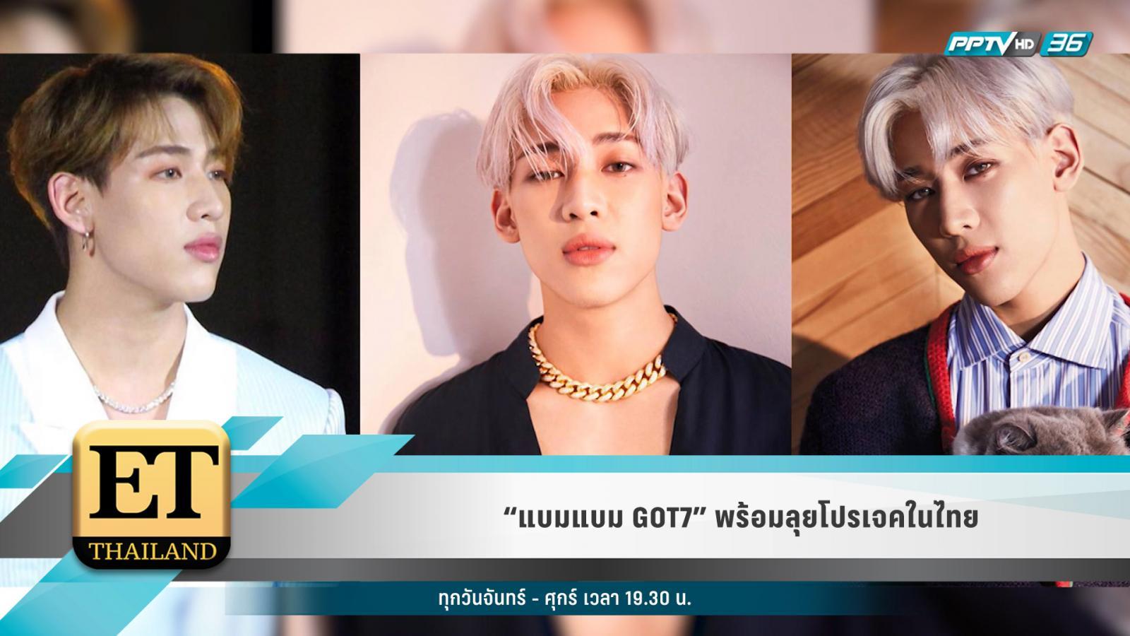 """""""แบมแบม GOT7"""" พร้อมลุยโปรเจคในไทย"""