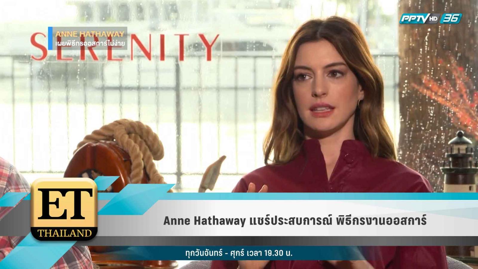Anne Hathaway แชร์ประสบการณ์ พิธีกรงานออสการ์