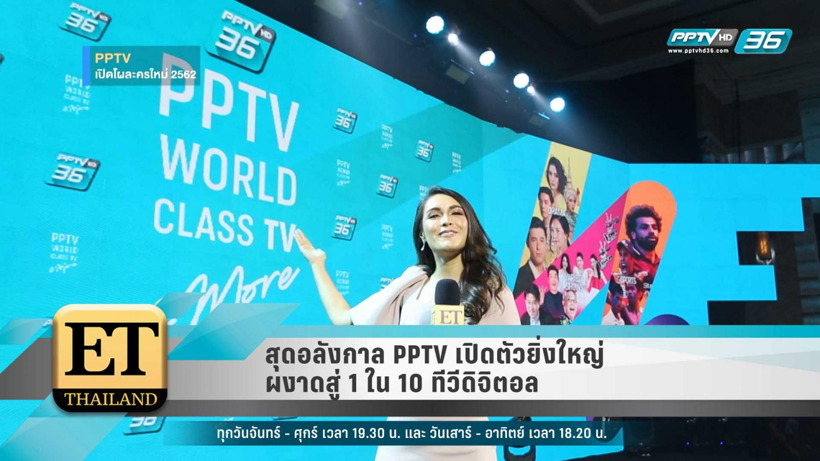 สุดอลังกาล PPTV เปิดตัวยิ่งใหญ่ ผงาดสู่ 1 ใน 10 ทีวีดิจิตอล