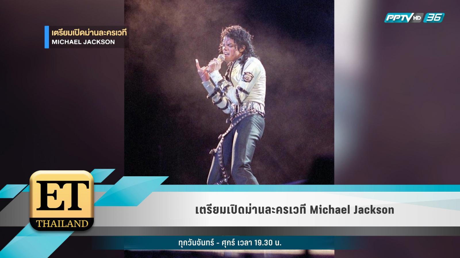 เตรียมเปิดม่านละครเวที Michael Jackson