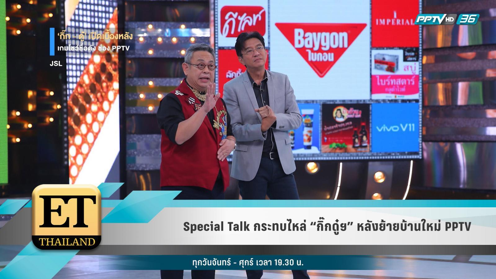 """Special Talk กระทบไหล่ """"กิ๊กดู๋ฯ"""" หลังย้ายบ้านใหม่ PPTV"""