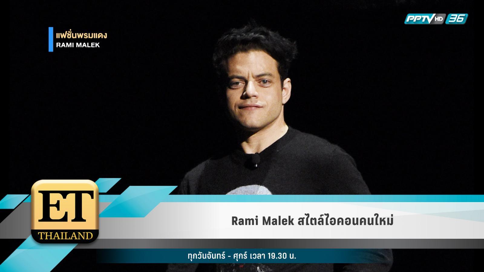 Rami Malek สไตล์ไอคอนคนใหม่