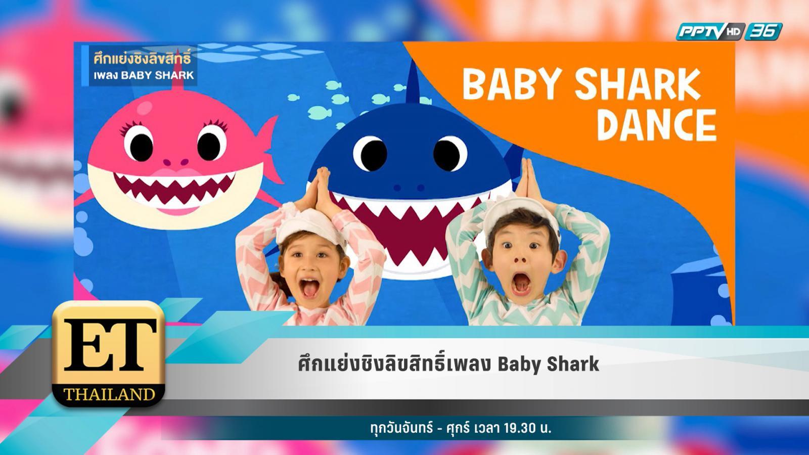 ศึกแย่งชิงลิขสิทธิ์เพลง Baby Shark