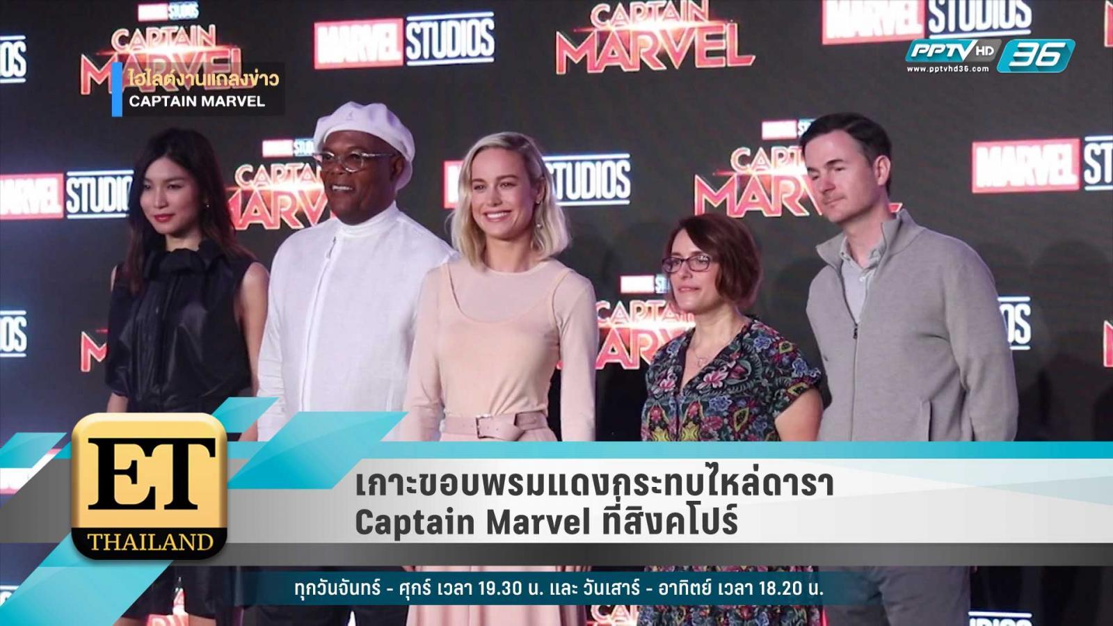 เกาะขอบพรมแดงกระทบไหล่ดารา Captain Marvel ที่สิงคโปร์