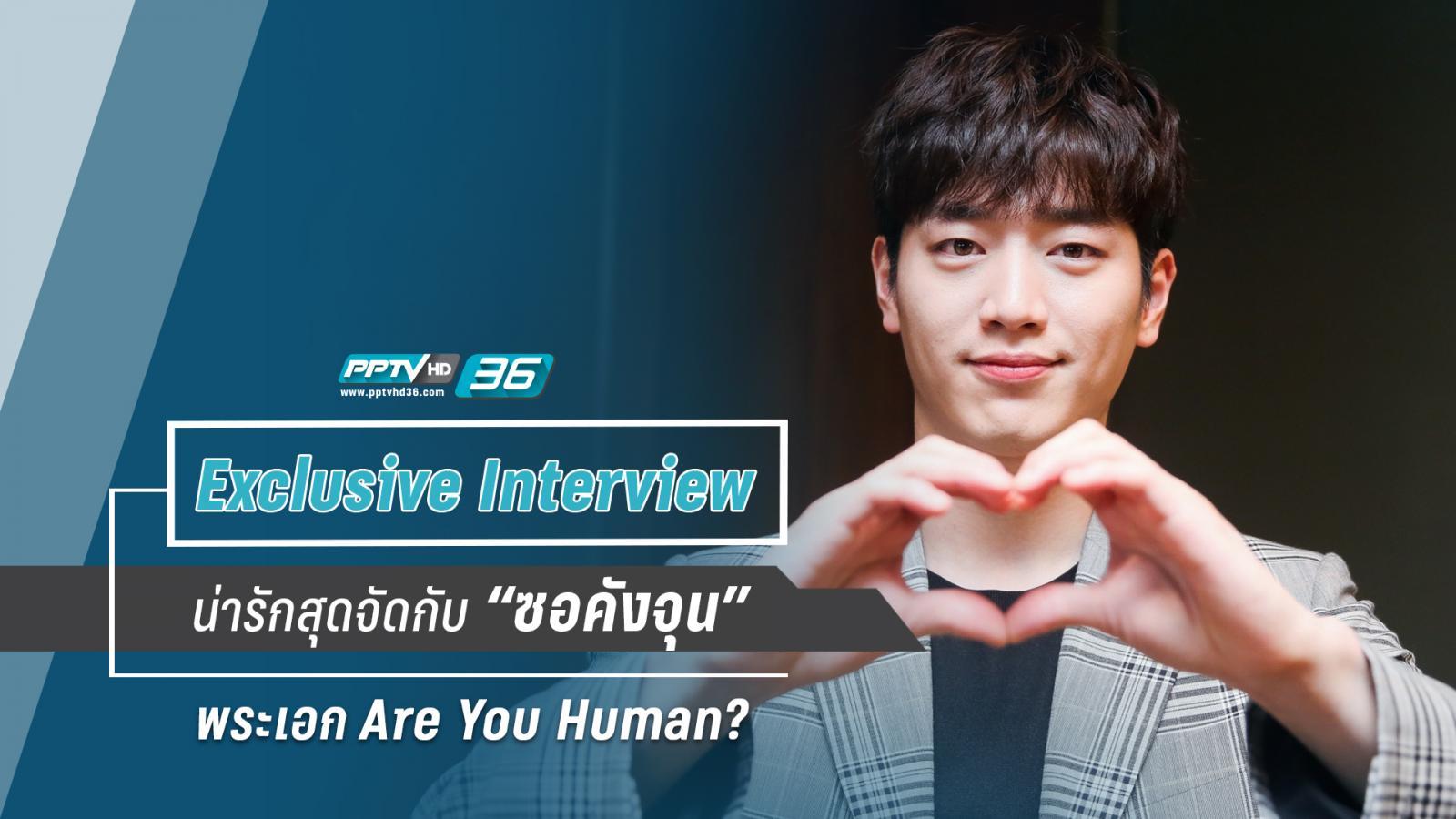 """Exclusive Interview น่ารักสุดจัดกับ """"ซอคังจุน"""" พระเอก Are You Human?"""