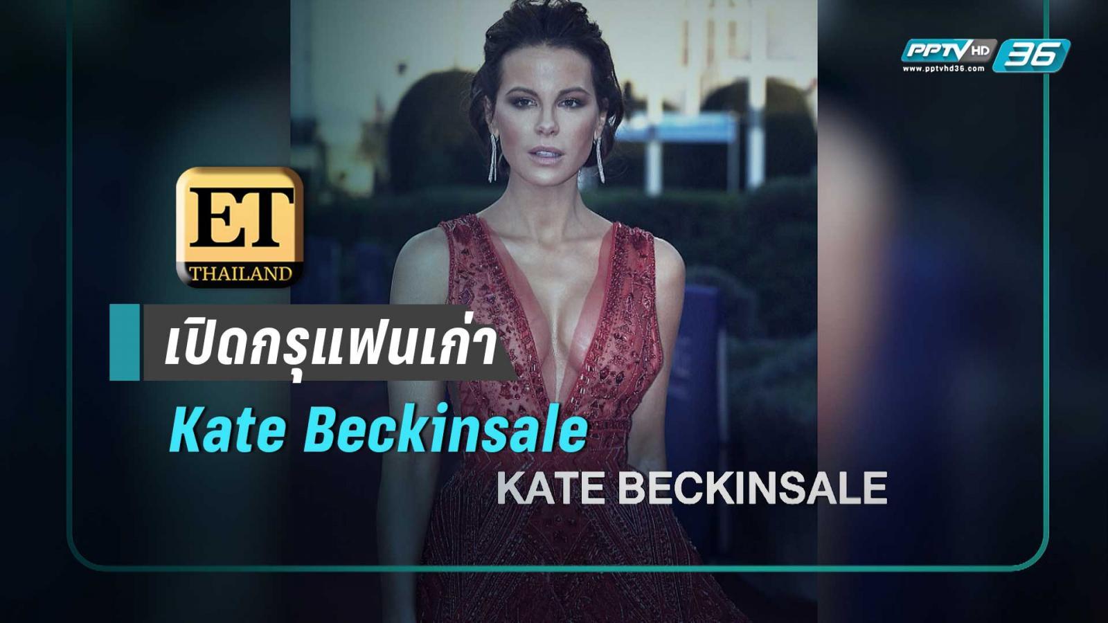 เปิดกรุแฟนเก่า Kate Beckinsale