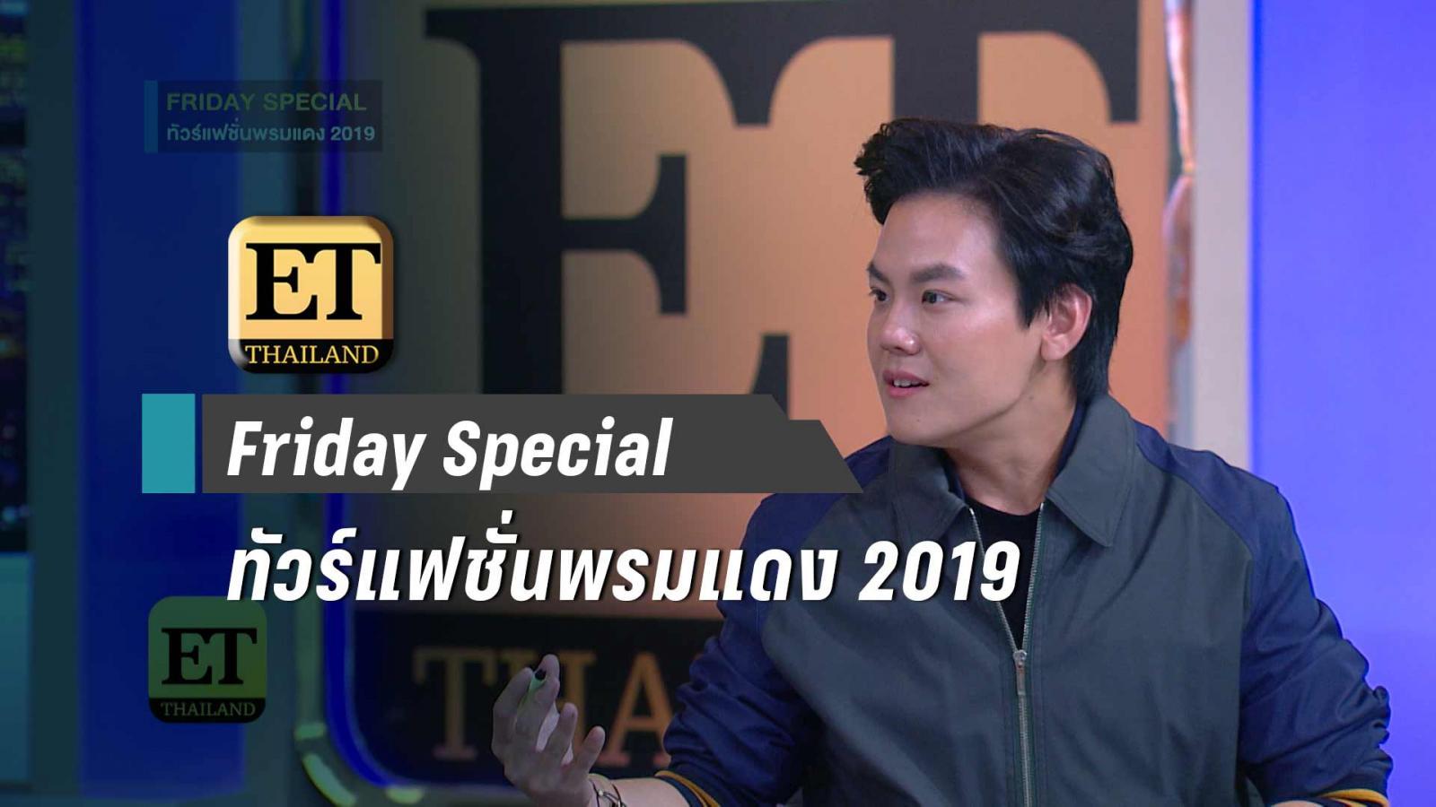Friday Special ทัวร์แฟชั่นพรมแดง 2019