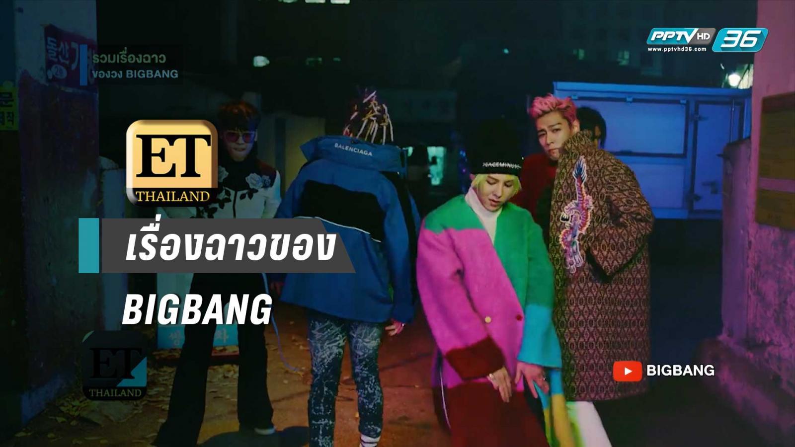 เรื่องฉาวของ BIGBANG