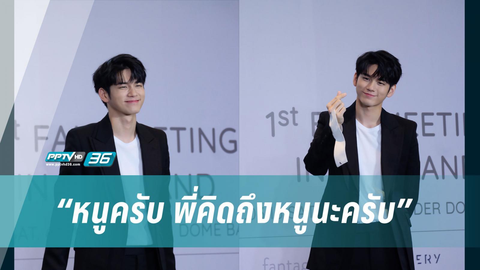 """""""องซองอู"""" หยอดหวานแฟนไทย 'หนูครับ พี่คิดถึงหนูนะครับ'"""