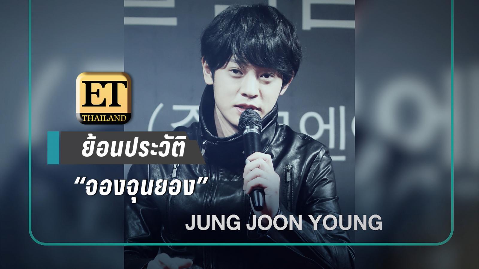 """ย้อนประวัติ """"จองจุนยอง"""" แห่งห้องแชทฉาว"""