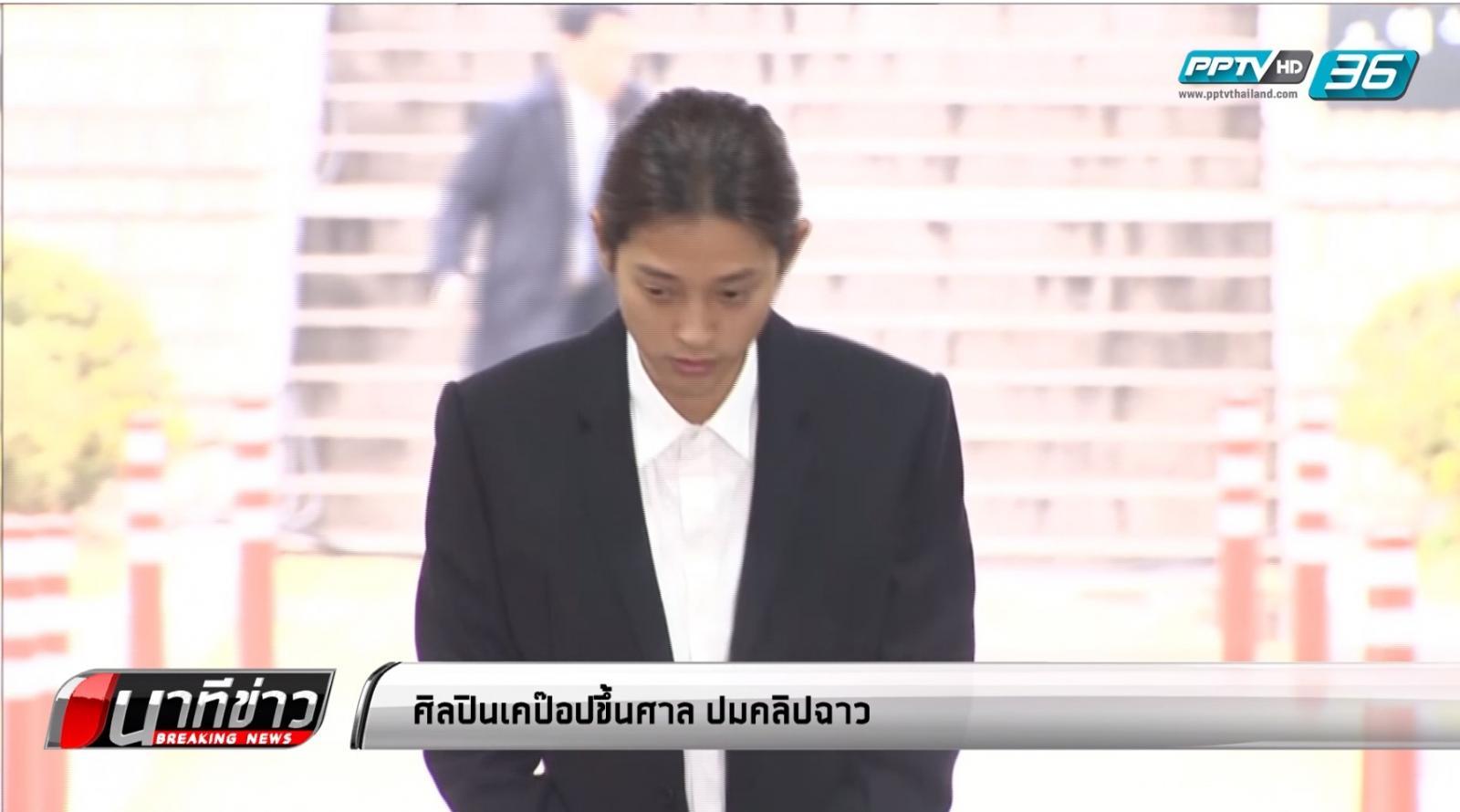 """""""จองจุนยอง"""" เข้าพบศาลเพื่อไต่สวน ก่อนพิจารณาอนุมัติหมายจับ!!"""