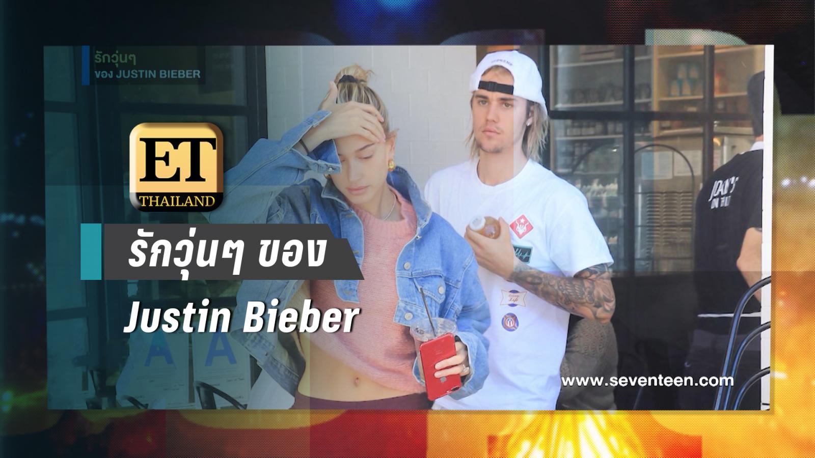 รักวุ่นๆของ Justin Bieber