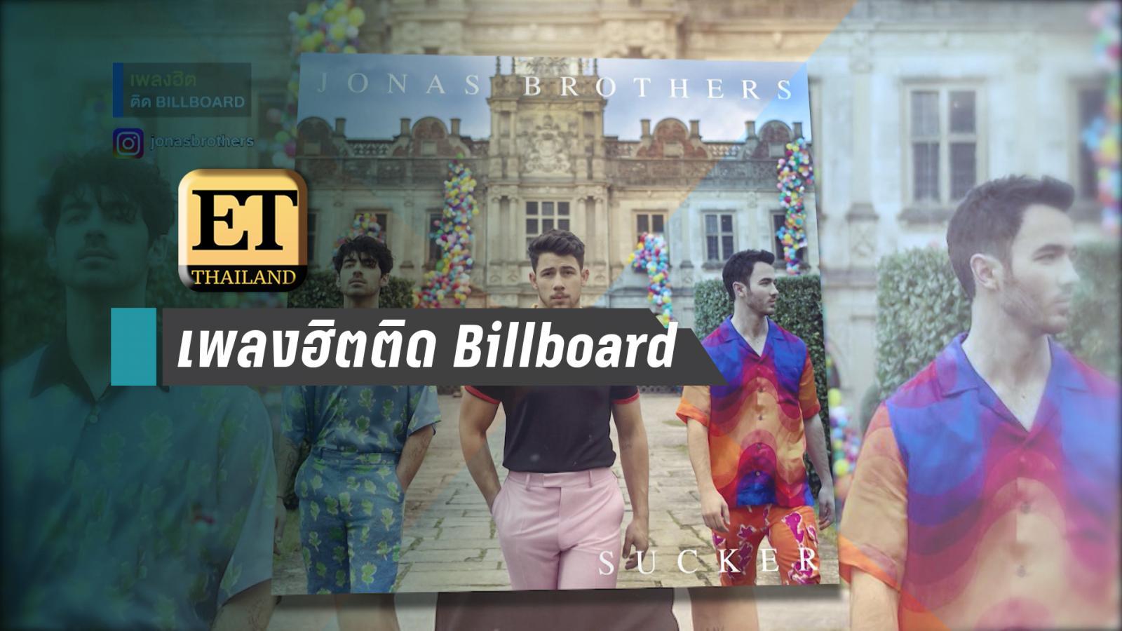 เพลงฮิตติด Billboard สัปดาห์นี้