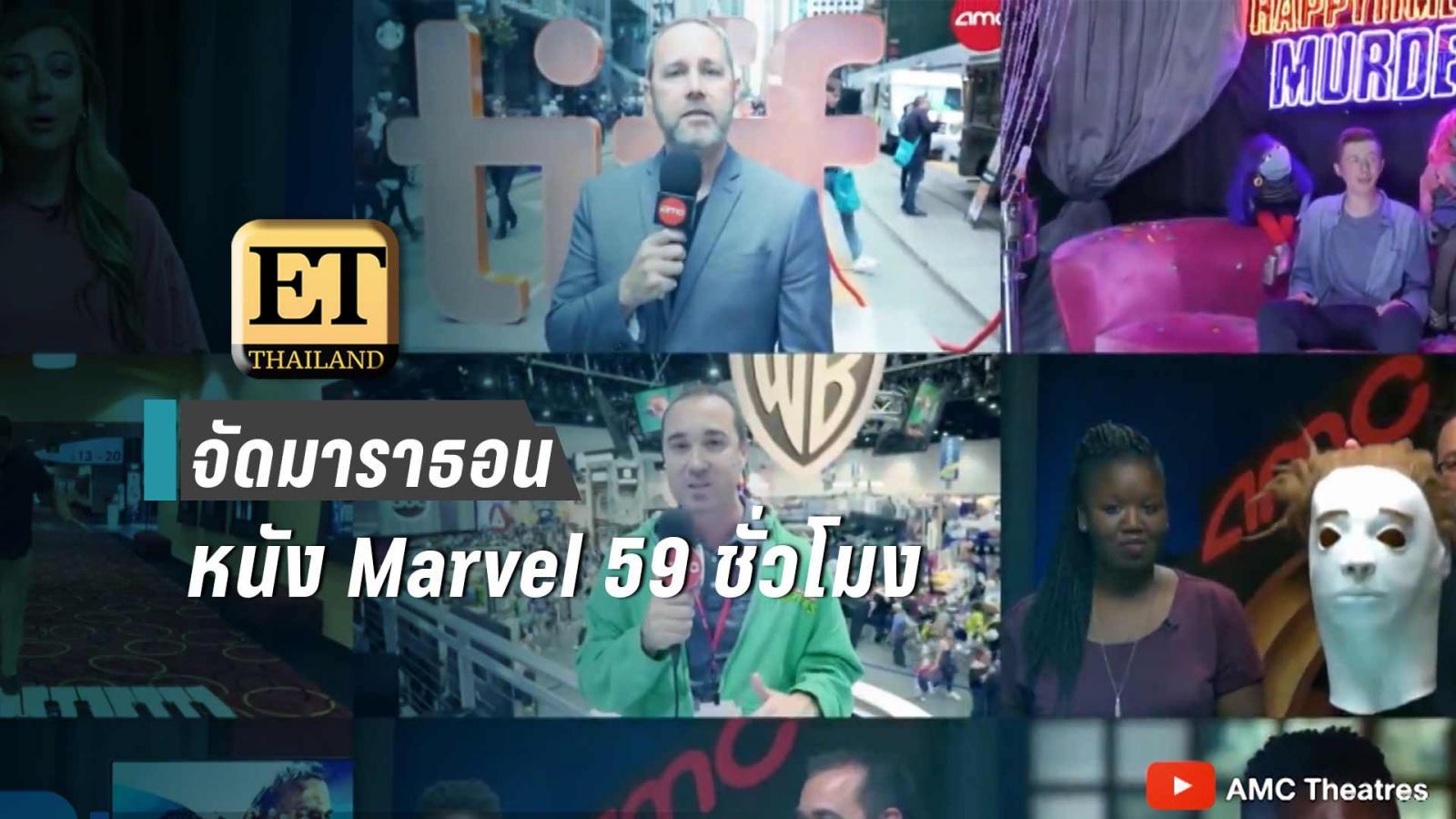 จัดมาราธอนหนัง Marvel 59 ชั่วโมง