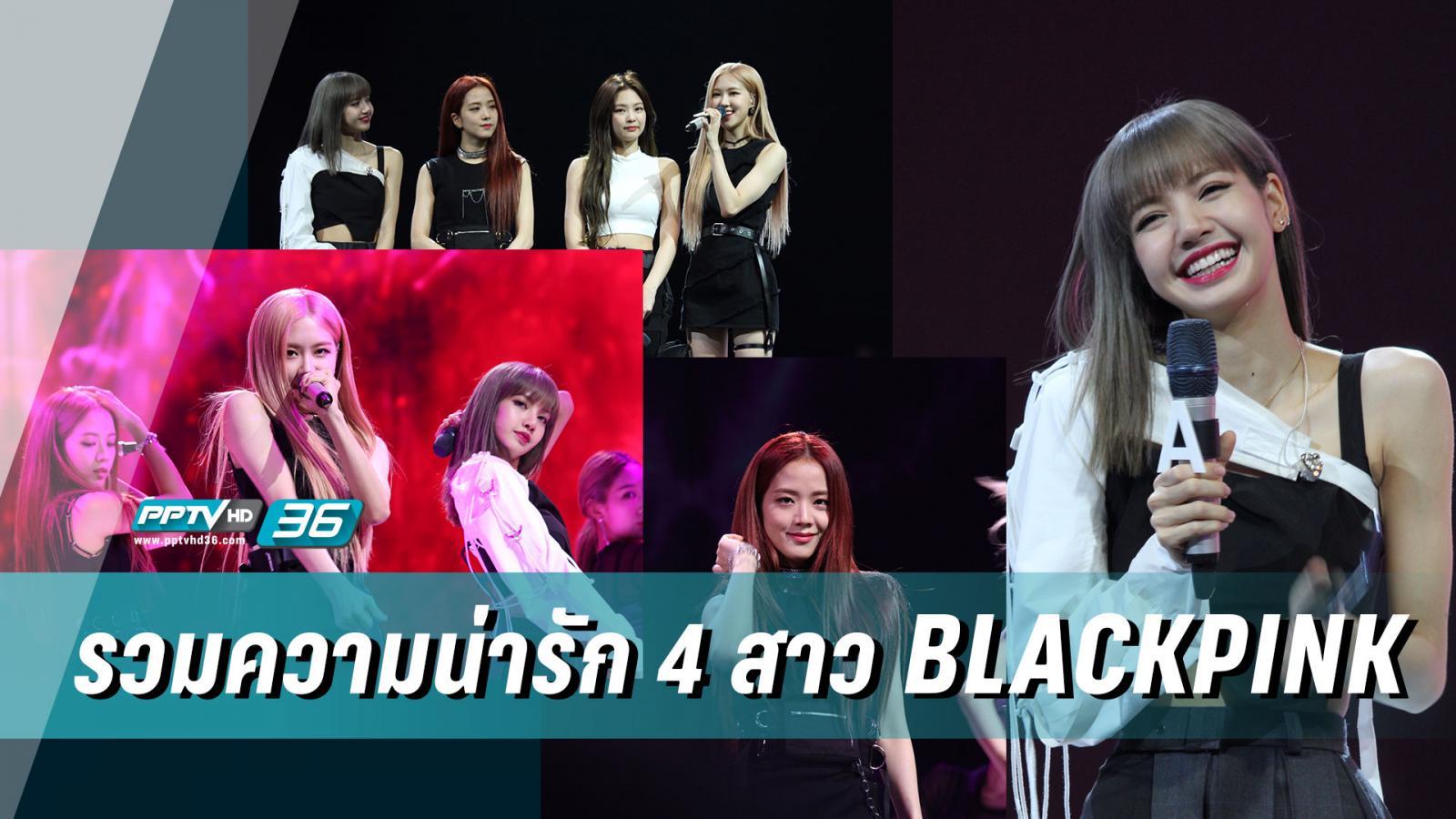 รวมความน่ารัก 4 สาว BLACKPINK