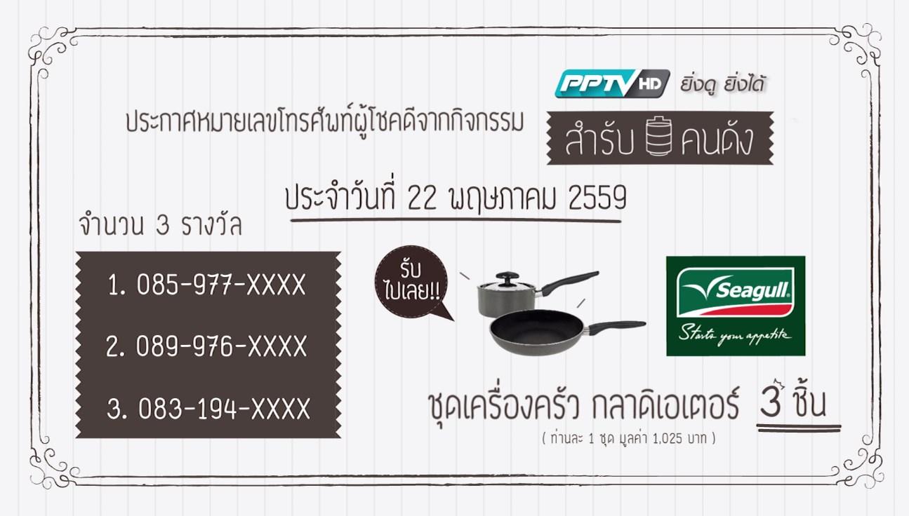 ประกาศหมายเลขโทรศัพท์ผู้โชคดี จากกิจกรรม PPTV ยิ่งดู ยิ่งได้ รายการ สำรับคนดัง