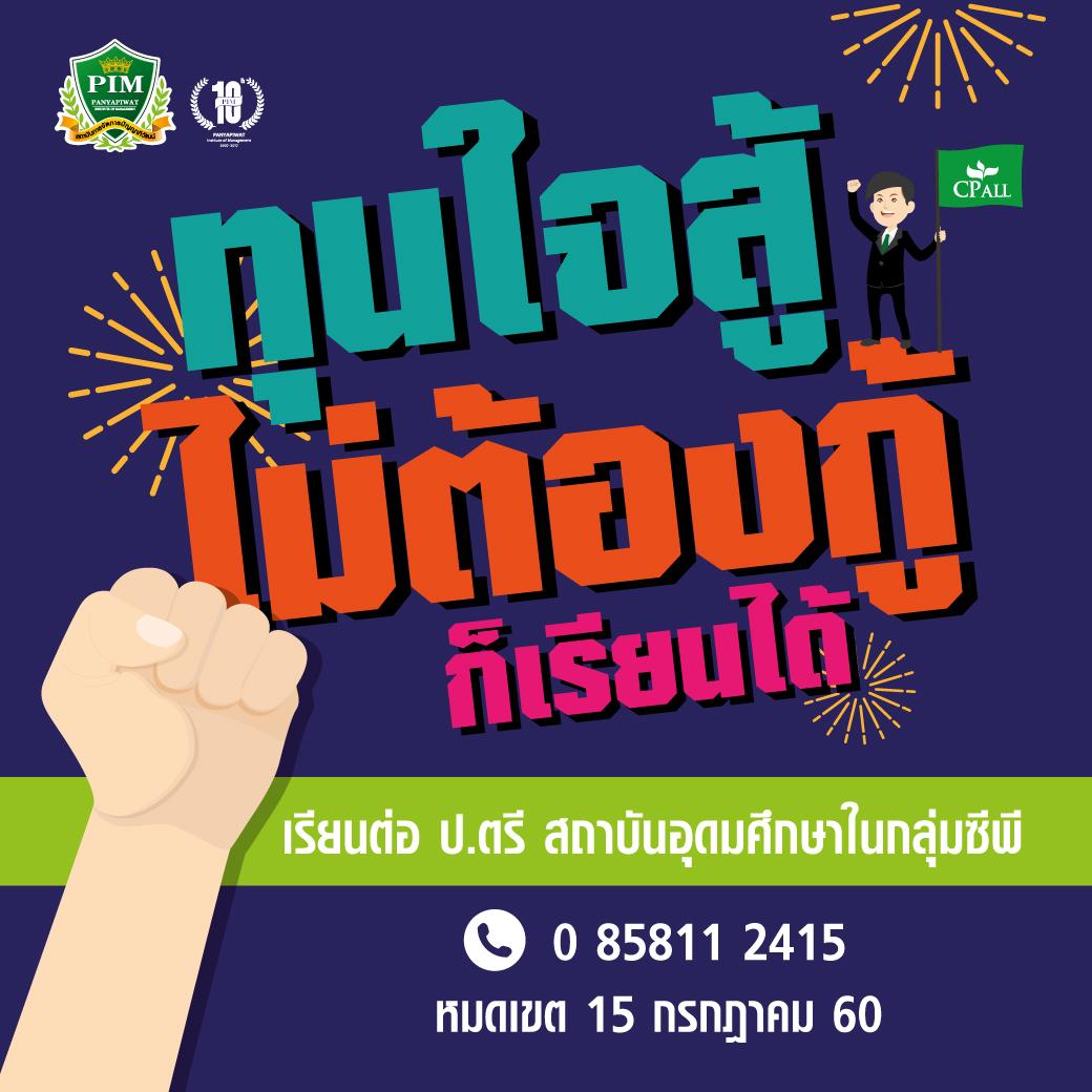 """""""ปัญญาภิวัฒน์"""" ขยายโอกาสเด็กไทยเข้าถึงการศึกษา ชวนรับ """"ทุนใจสู้ ไม่ต้องกู้ ก็เรียนได้"""""""