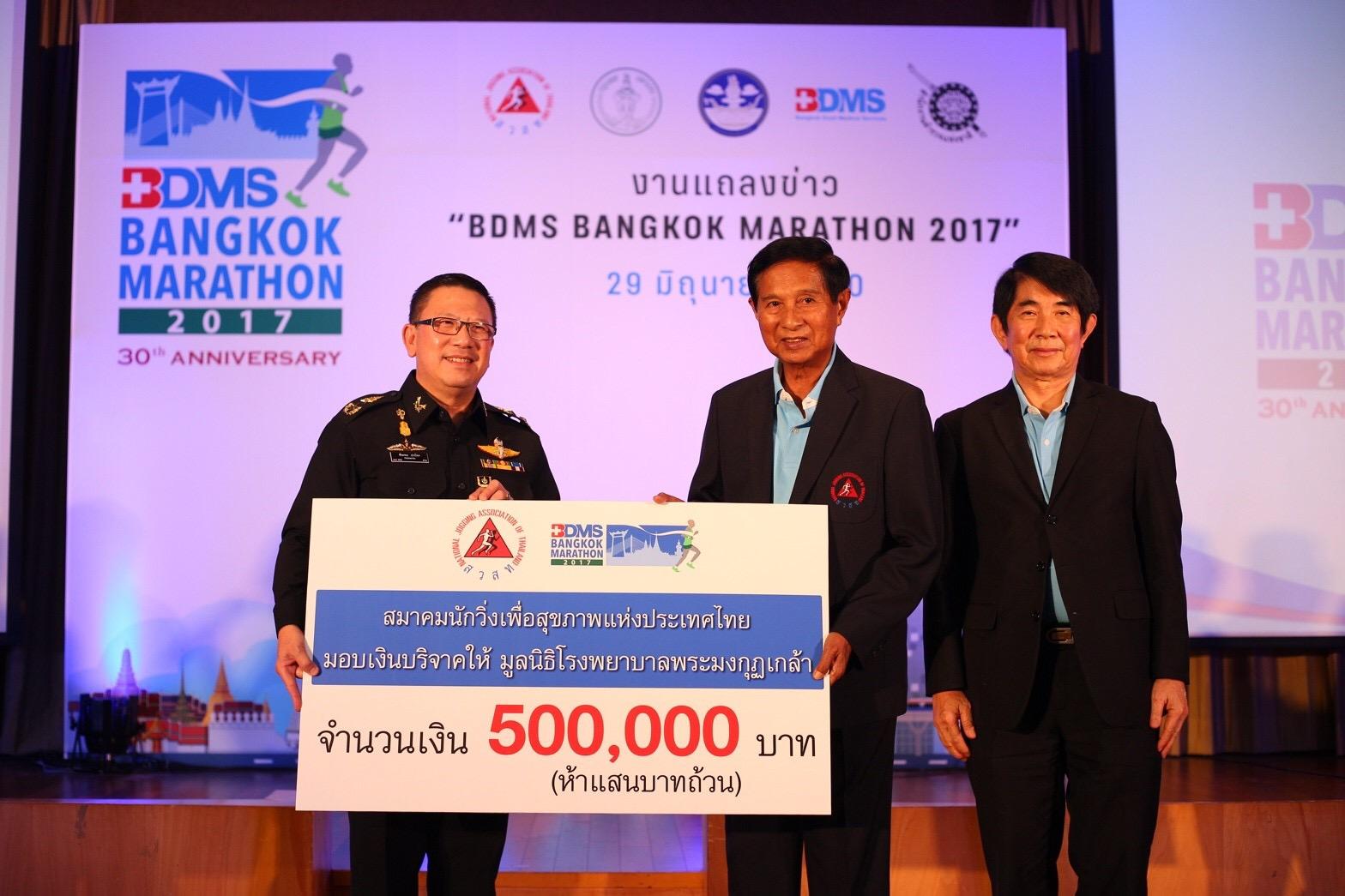 """สมาคมนักวิ่งฯ จัดแถลงข่าว """"BDMS BANGKOK MARATHON 2017"""""""