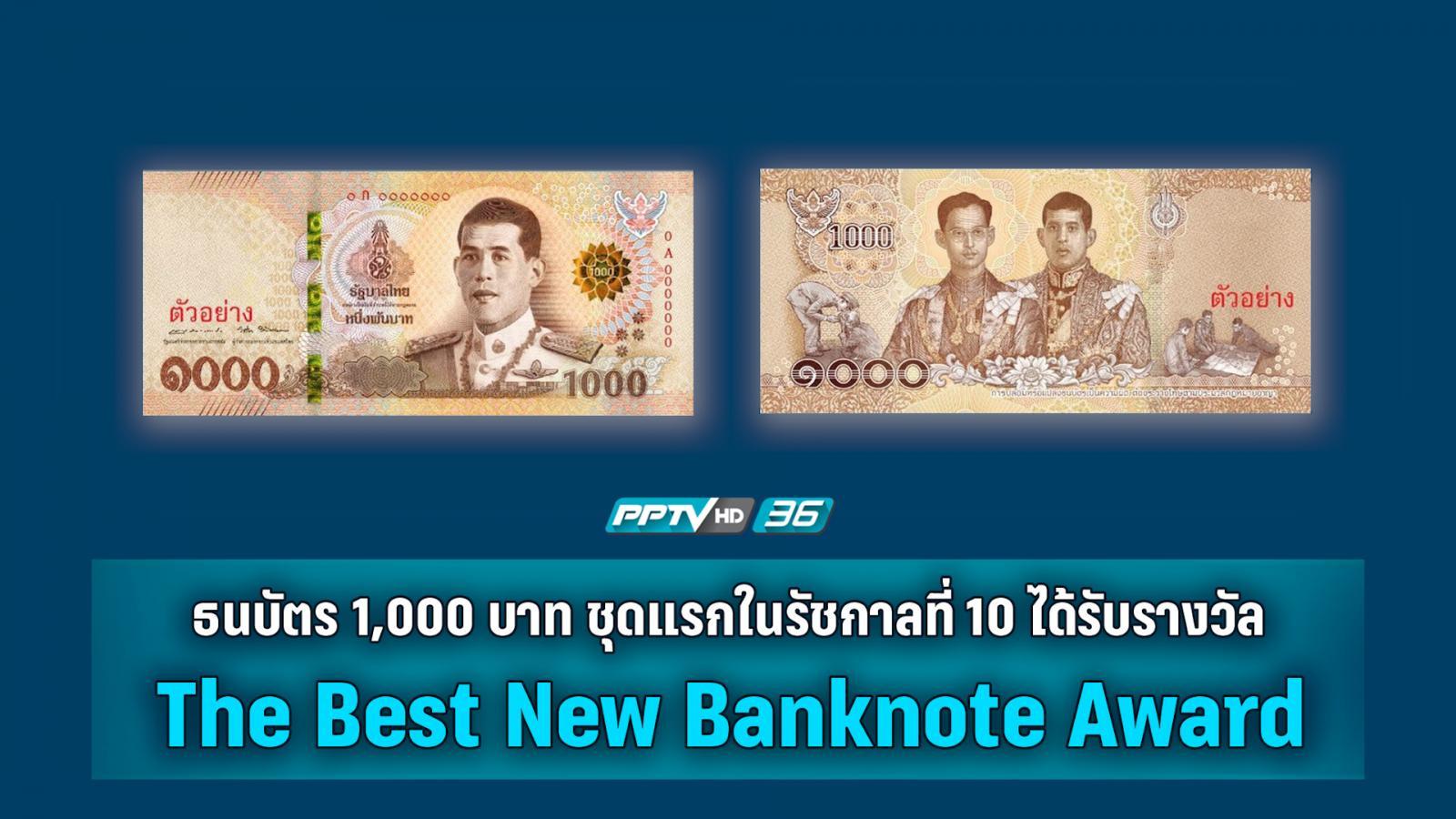 ธนบัตร 1,000 บาท ชุดแรกในรัชกาลที่ 10 ได้รับรางวัล  The Best New Banknote Award