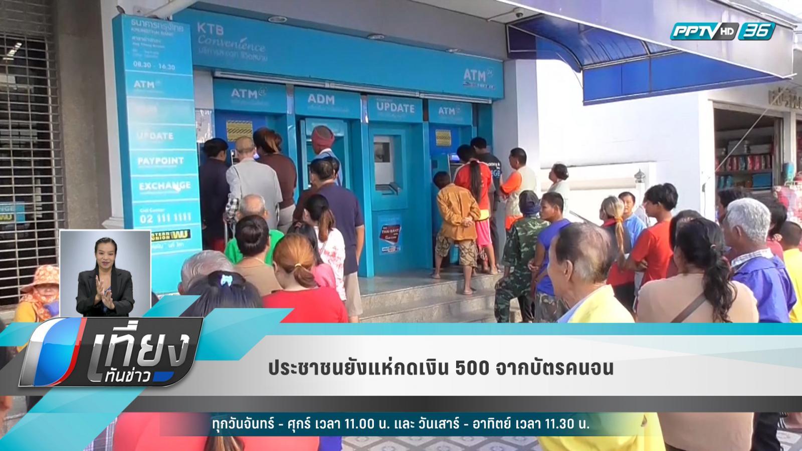 ประชาชนยังแห่กดเงิน 500 จากบัตรคนจน