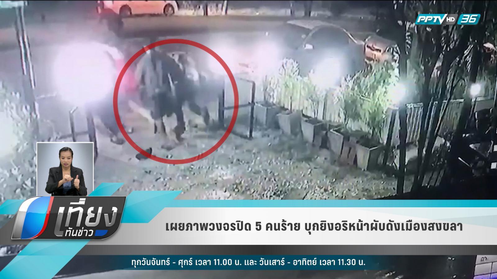 เผยภาพวงจรปิด 5 คนร้าย บุกยิงอริหน้าผับดังเมืองสงขลา