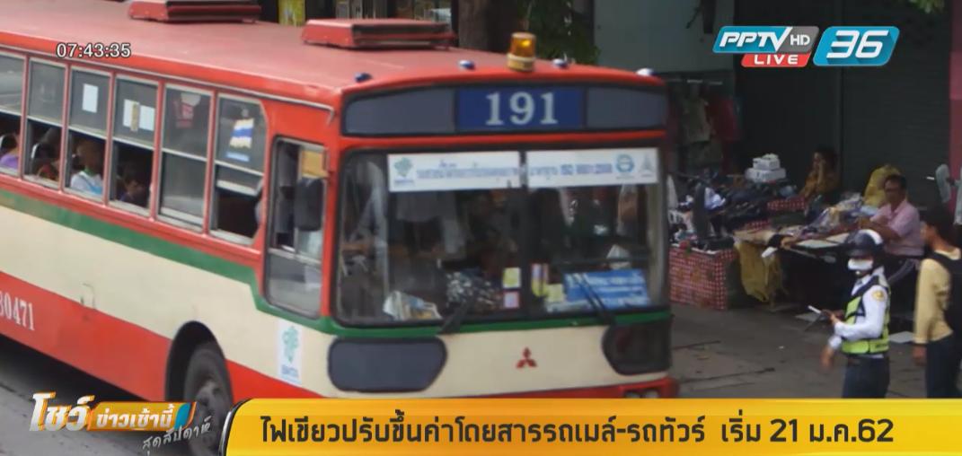 อ่วม!!   ขึ้นแน่แล้ว ค่ารถเมล์ - รถทัวร์     เริ่ม 21 ม.ค. 2562