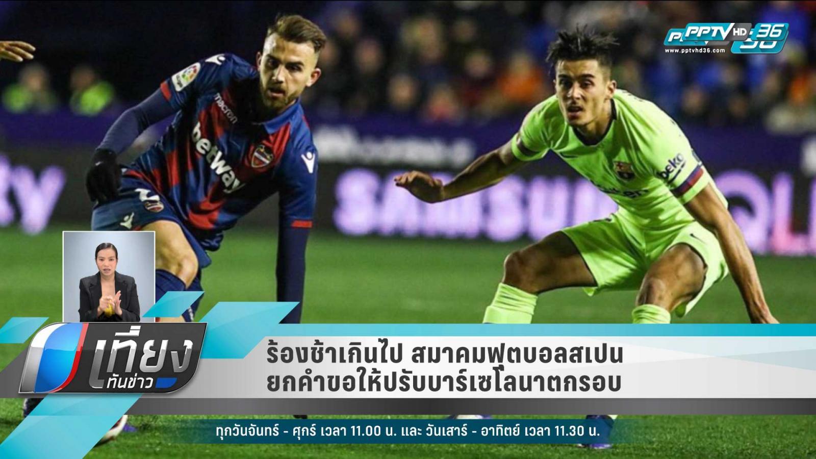 ร้องช้าเกินไป  สมาคมฟุตบอลสเปน ยกคำขอให้ปรับบาร์เซโลนาตกรอบ